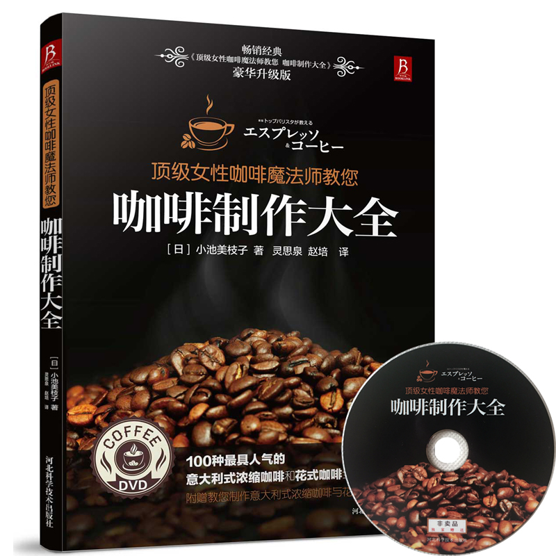 New Hot 1pcs Female coffee making book Teach you how to make coffee 100 kinds of