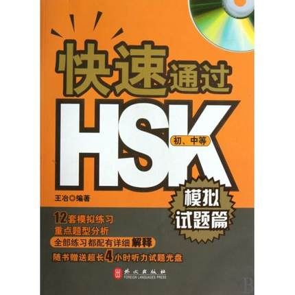 A Quick Access to Hsk: model tests (elementary - Intermediate Level ) (12 sets of simulation exercises) 1 mp3 link up elementary tests