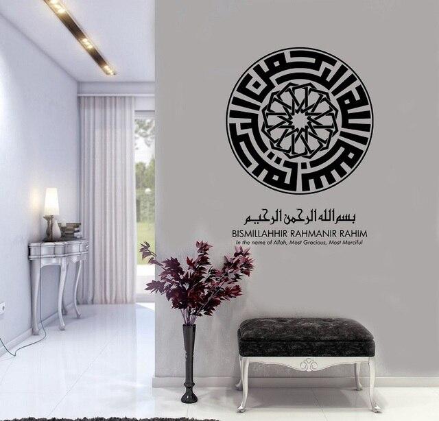 イスラム壁アートステッカーユニークなデザインイスラムアッラービニール壁ステッカーイスラム教徒ホームリビングルームベッドルームのインテリア2MS18