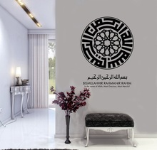 Islamic Wall Art Sticker Unique Design Islam Allah Vinyl Wall Sticker Muslim Home Living Room Bedroom Decor 2MS18