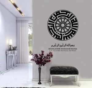 Image 1 - Islamica di Arte Della Parete Sticker Design Unico Islam Allah Vinile Autoadesivo Della Parete Per La Casa Musulmani Arredamento Camera Da Letto Soggiorno 2MS18