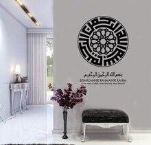 Na ścianę dla muzułmanów naklejka artystyczna unikalna konstrukcja Islam Allah Vinyl naklejka ścienna muzułmanin dom salon dekoracja sypialni 2MS18