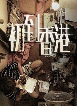 《初到香港》2005年中国大陆剧情电影在线观看