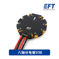 EFT Eight/SIX axis plant protection machine power distribution management module V3E/V3 for Agriculture Plant Protection Drone