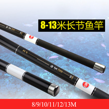 8M-13M Carp Rod Telescopic fishing rod 10 M Winter fishing rod Ultra strong Carbon Fishing Tackle With spares 1 tip FG69