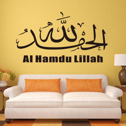 New Al hamdu lillah Islamic Muslim Calligraphy Bismillah Wall Sticker Room Decal Words Decor