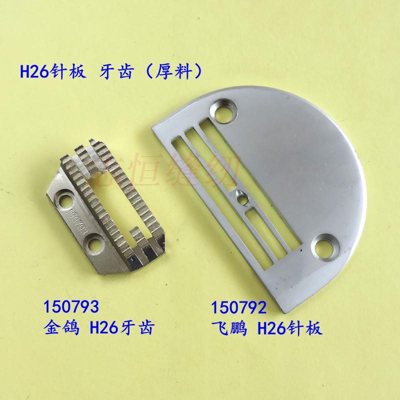 Ipari varrás lapos autó vastag anyag H26 Durva tűlemez 150792 150793 tűlemez Durva Durva vastag anyag