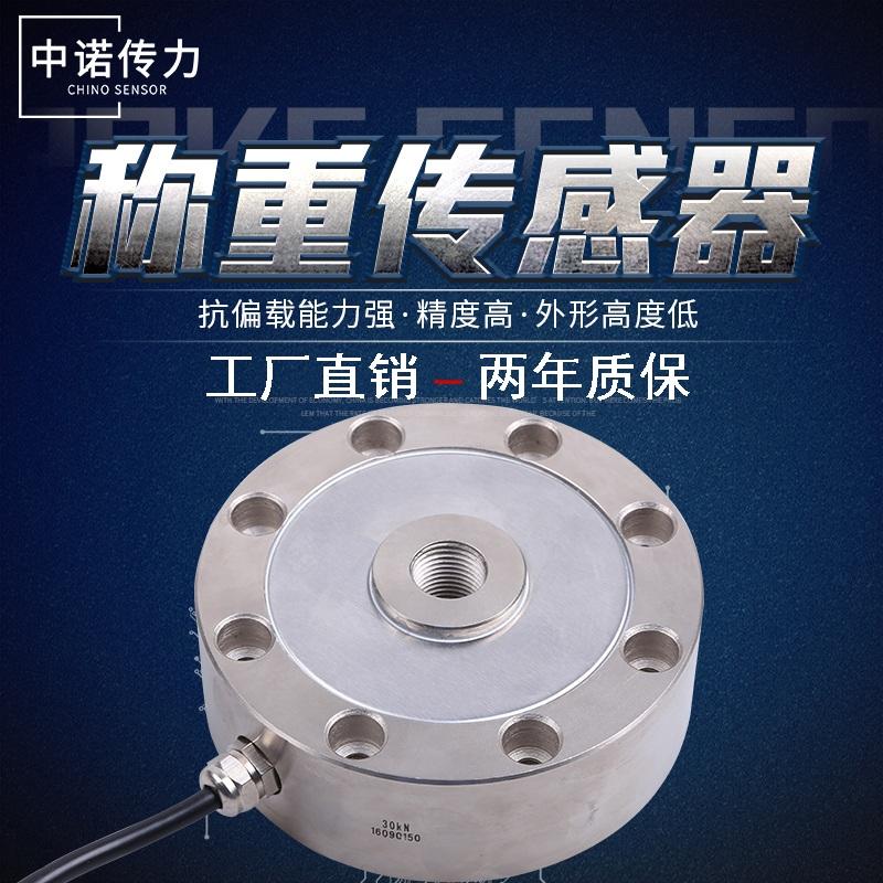 High Precision Weighing Sensor Spoke Force Sensor