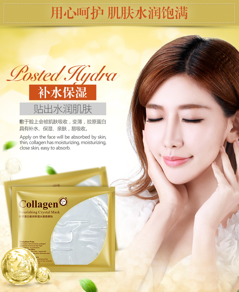BQY9735 Crystal Collagen Face Mask -6