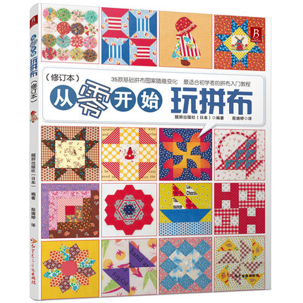 Start Playing Patchwork From Scratch Basic Home Fabric Package Toolbook DIY Craft