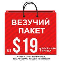 MIEGOFCE printemps hiver femmes manteau 1 pièces manteau dans un sac cadeau les marchandises seront expédiées de manière aléatoire pas le droit de retourner l'échange