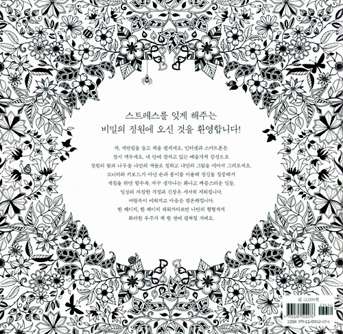 96 Pages Secret Garden KOREA VERSION An Inky Treasure Hunt And