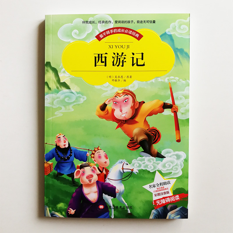 Journey to the West Great Classical Novels of Chinese Literature Chinese Edition with Pinyin for Chinese Primary School Students image