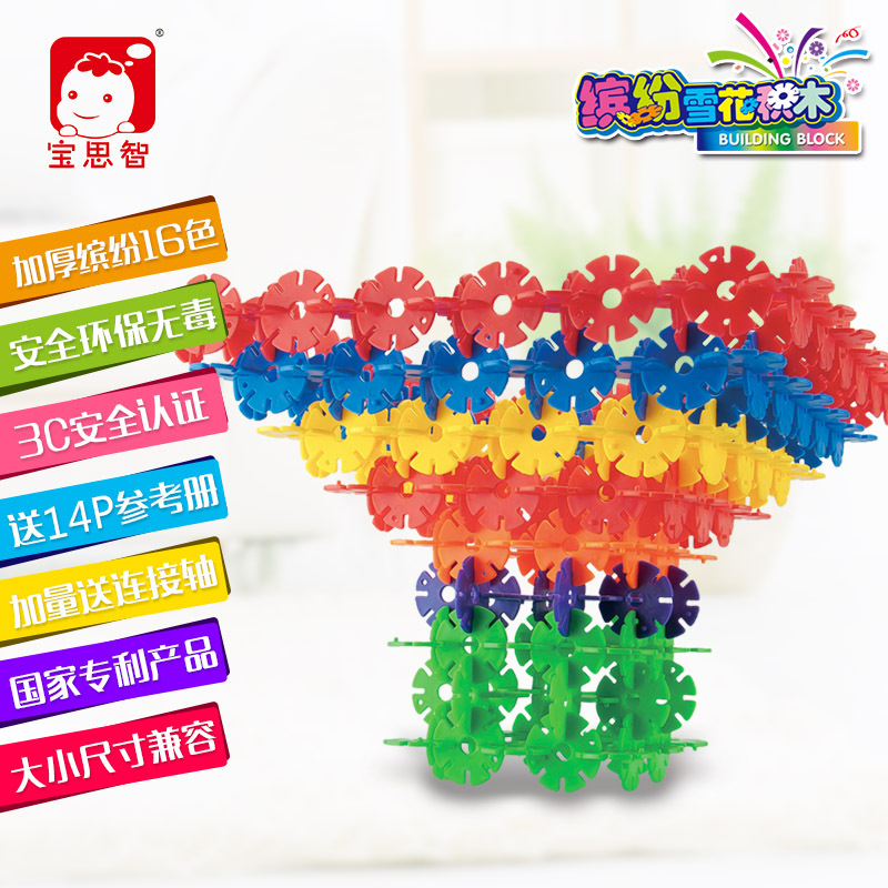 300pcs Colorful Thicken Snowflake Sheet Building Blocks Toy Bricks Splicing Blocks Kit Toy Children Educational Toys for Kids 100pcd pack children snowflake match building blocks colorful self locking bricks 3 5cm big plastic blocks kids educational toys