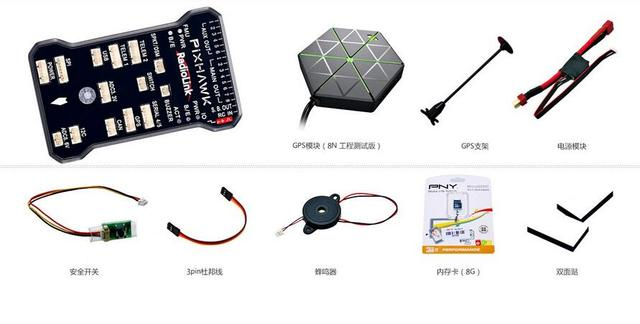 Radiolink PIXHAWK Flight Controller M8N GPS for AT9/AT10 Remote Controller OSD DIY RC Multicopter Drone