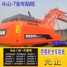 Doosan Daewoo excavator sticker DH55/60/150 / 200/220/300 / 370/420 -7 full vehicle logo digger excavator digger start up door lock ignition switchf for doosan daewoo dh60 150 220 225 300 7 start up door lock ignition switch