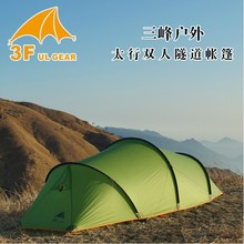 3F Gear Tunnel professional silicon PU coating big size 4 season 2 layer camping tent with 7075 aluminium pole