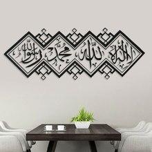 Decoração da casa arte árabe palavra muçulmano islâmico adesivo de parede vinil destacável mesquita islâmica papel mural msl16