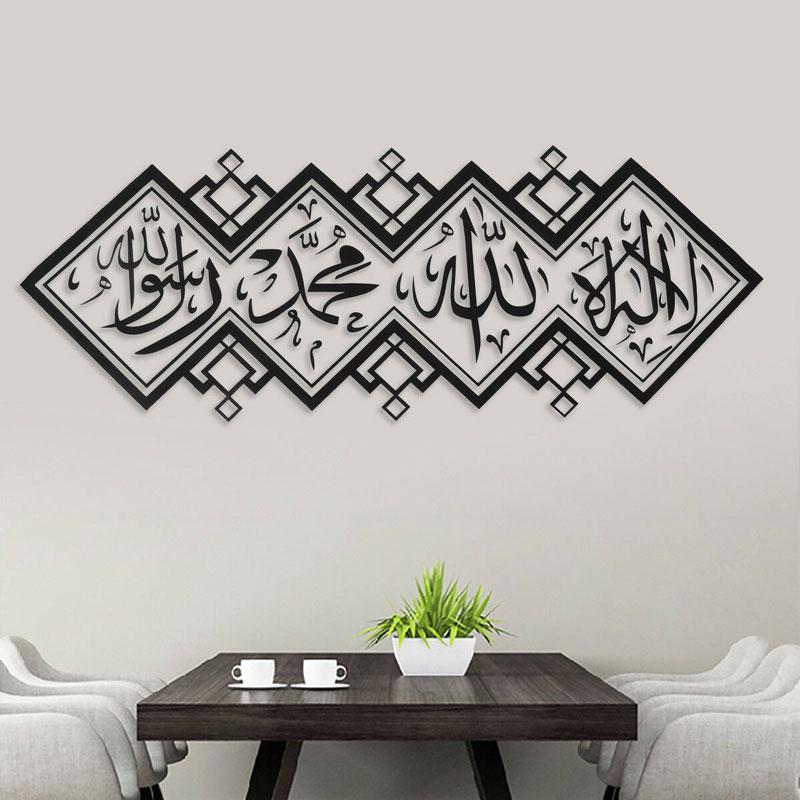 Home Decor Arabic Art Word Muslim Islamic Wall Sticker Vinyl Detachable Mosque Islamic Wallpaper Mural MSL16
