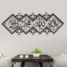Home Decor Arabic Art Word Muslim Islamic Wall Sticker Vinyl Detachable Mosque Islamic Wallpaper Mural MSL16