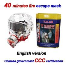 40 минут пожарная спасательная маска Английская упаковка тепловое излучение пожарная спасательная маска CCC сертификация профессиональная противогаз