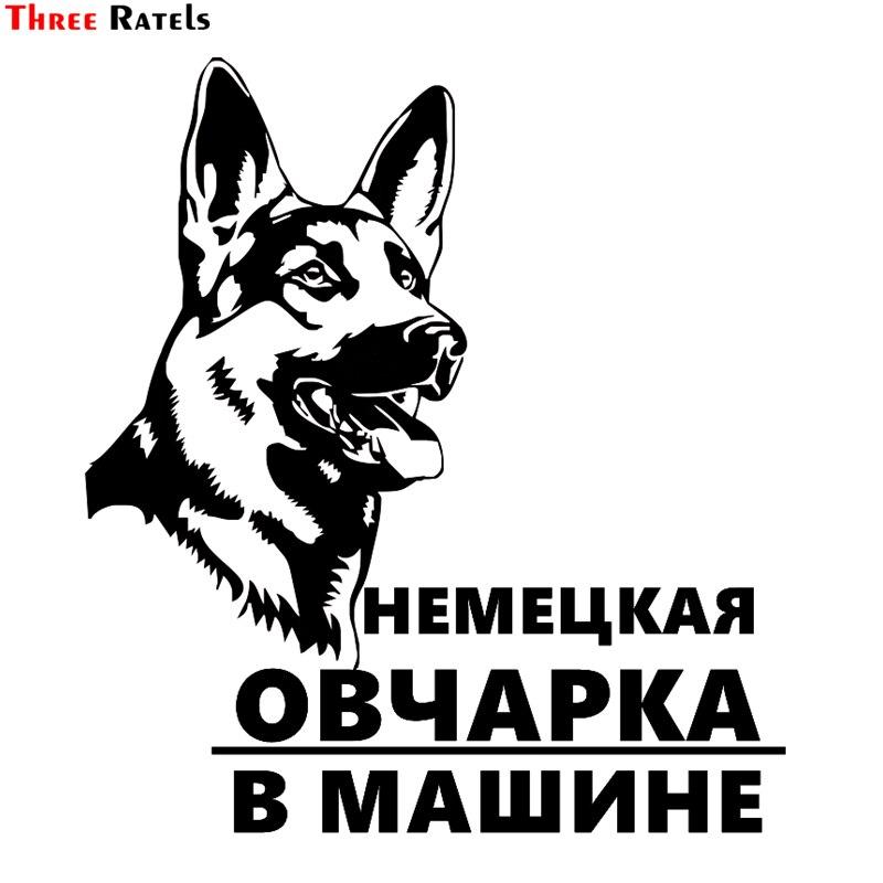 Three Ratels TZ-981# 16.6*15cm 1-5 Pieces Vinyl Car Sticker German Shepherd On Board In Russian Auto Car Stickers