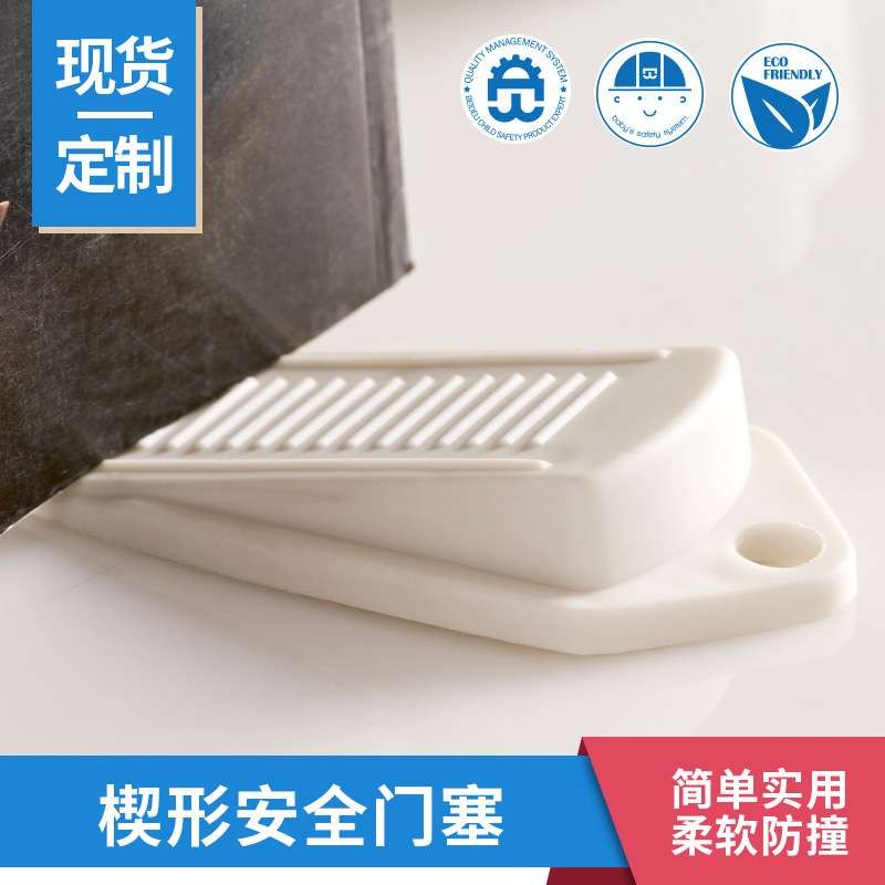 Factory direct children's safety protection products Safety silicone door stopper door stop Finger guard door stop