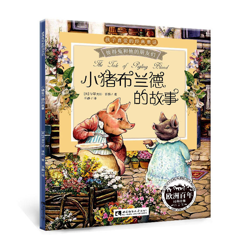 The Tale Of Pigling Bland Chinese Pinyin Picture Book Kids Bedtime Story Book Early Enlightenment Book