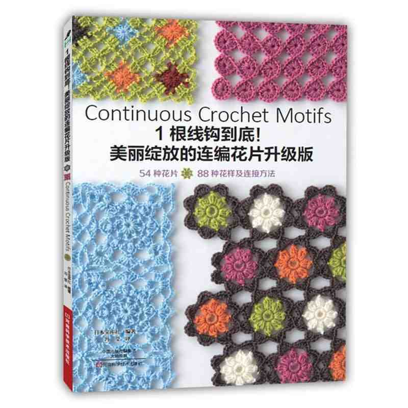 Continuous Crochet Pattern Book Japanese Knitting Books Chinese Version