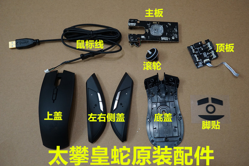 Original mouse motherboard mouse feet scroll side shell for <font><b>Razer</b></font> <font><b>Taipan</b></font> genuine mouse accessories image