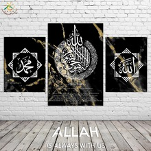 Islamic White Marble Allah Muhammad Wall Art Canvas Framed Print Painting Vintage Posters and Prints Pictures Home Decor