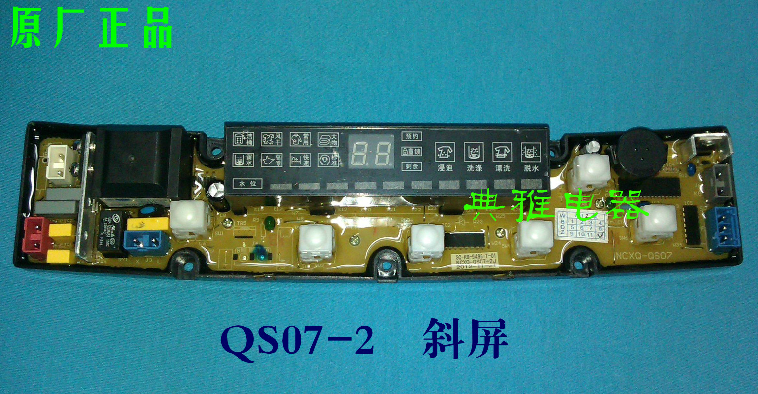 Washing machine board xqb72-78 original motherboard ncxq-qs07-2 qs07-2 screen 100% tested for computer board ncxq 16a xqb40 16b washing machine circuit board motherboard fully automatic on sale