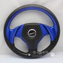 2016 автомобилей изменение руль / стайлинга автомобилей 13-inch момо гоночный / пу-корейски руль синий / желтый / красный / цвета красного дерева