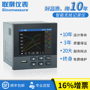 Paperless Recorder Industrial Grade Temperature, Humidity, Voltage and Current Recorder Pressure 16GU Disk + Software