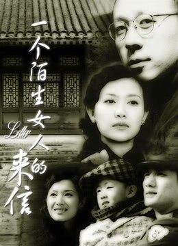 《一个陌生女人的来信》2004年中国大陆剧情,爱情电影在线观看