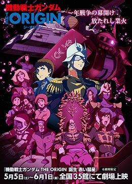 《机动战士高达THE ORIGIN VI 赤色彗星诞生》2018年日本科幻,动画动漫在线观看