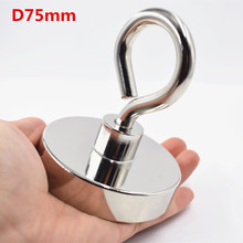 D75mm strong powerful round neodymium Magnet hook salvage magnet sea  Fishing equipments Holder Pulling Mounting Pot with ring 2pcs mounting magnet dia 75mm magnetic pots with thread neodymium permanent strong holding deep sea salvage magnet