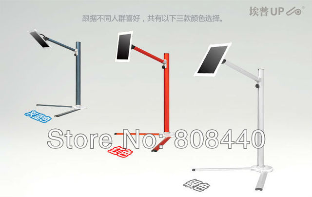 Tablet PC loon floor type support