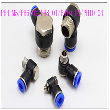 PH4-M5/PH6-02/PH8-01/PH10-03/PH10-04 quick connector