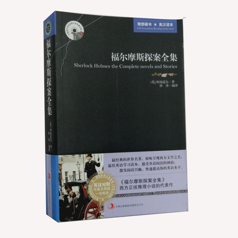 New Arrival Chinese and English Sherlock Holmes The Complete Novels and Stories book for children World famous book world famous novel the little prince chinese edition book for children kids story and learn chinese book