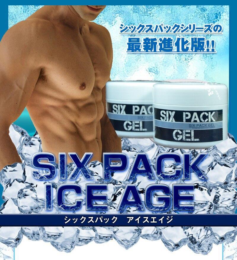 hot japan six pack ice age gel diet support massage gel
