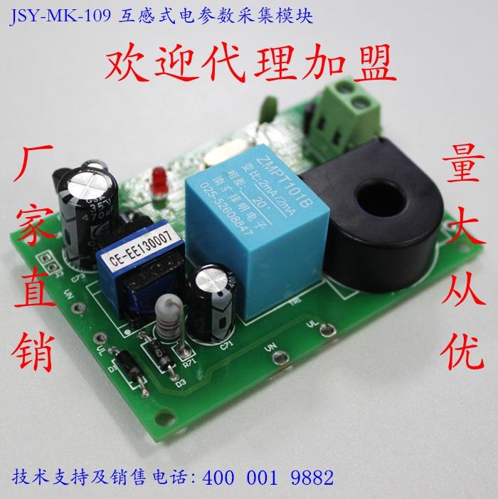 AC Voltage and Current Acquisition Module, Single Phase AC Voltage, Current, Power and Total Power Measurement JSY-MK-109