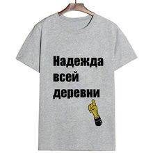 T-shirt New Harajuku Streetwear Hope Of The Whole Letter Printed Tshirt Hipster T Shirt Summer Woman