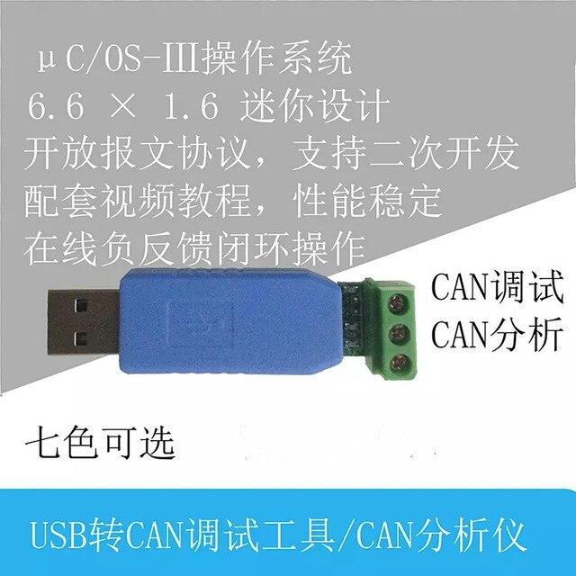 (オープンソース) USB デバッガ Can ネットワークデバッガ自動車用 Can デバッグバス分析アダプタ