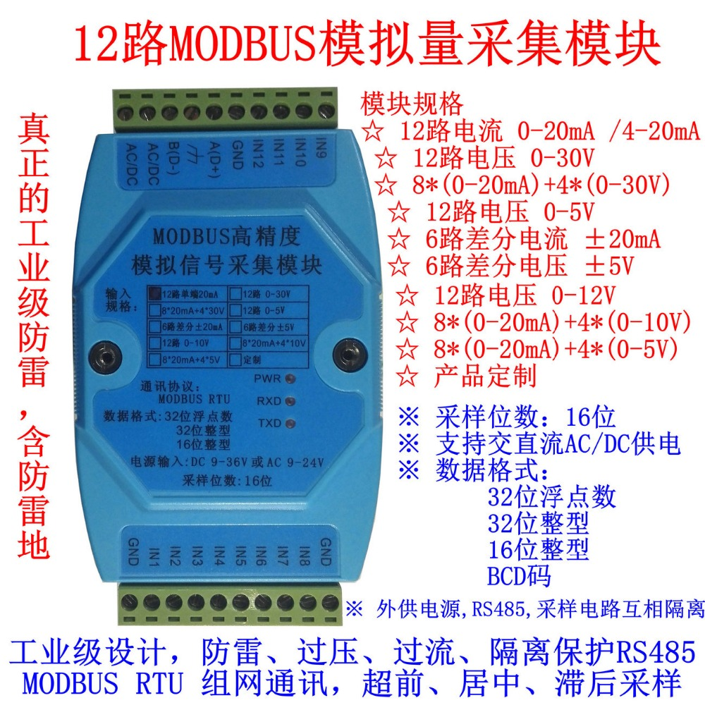 RTU RS485 MODBUS full isolation lightning protection, 12 way 0-30V, 0-24V analog input acquisition module
