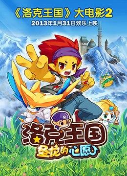 《洛克王国2:圣龙的心愿》2013年中国大陆动画,奇幻,冒险电影在线观看