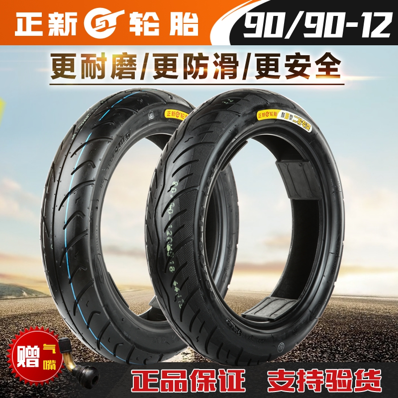 70/80/90/100/120/130/60/70/80-12 Motorcycle 12 Inch Tubeless Tyre Tire For Honda Yamaha Kawasaki Suzuki