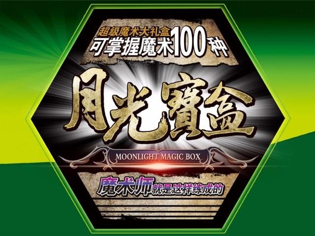 free shipping magic tricks Magic Castle Set (Moonlight Set A) 60 Tricks Magic Set surprise game gift box hot selling