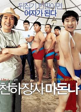 《大力士麦当娜》2006年韩国喜剧,运动电影在线观看