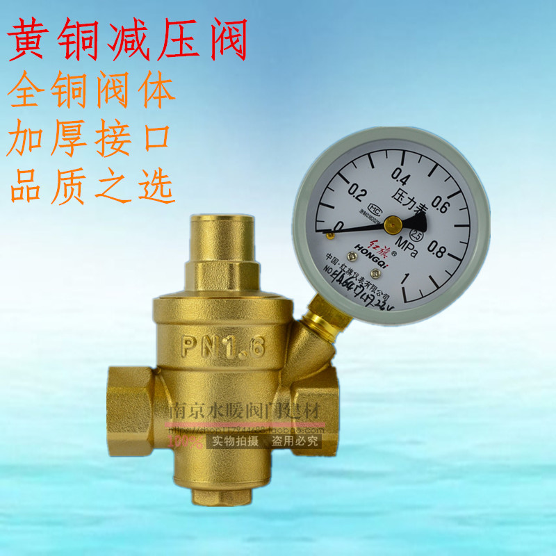 Brass Thickened Domestic Tap Water Valve Pressure Regulator Hot Water Purifier DN15 20 25 32 - DN50
